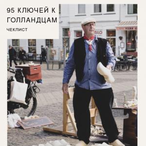 95 ключей к голландцам