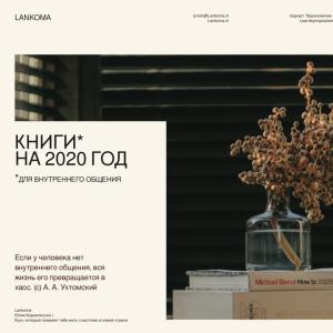 Список книг для внутреннего общения на 2020 год